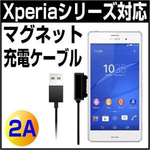 Xperia マグネット充電ケーブル 【2m1m】 2A充電 マグネット充電端子 Z1 Z1f Z Ultra A2 Z2 ZL2 A2 Z3 エクスペリア so-01g sol26 401so 充電ケーブル|nigou