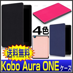 kobo aura one カバー kobo aura one ケース 手帳型 新型のkobo aura one専用ケース|nigou
