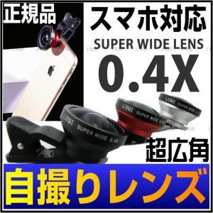 自撮りレンズ セルカレンズ 【LIEIQ LQ-002 正規品 SUPER WIDE 0.4X】超広角 スマホレンズ iPhone6 iPhone5S galaxy ipad クリップスマホレンズ|nigou