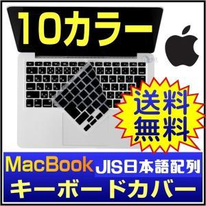 macbook キーボードカバー macbook air 11 13 pro retina13 15 キーボード 防塵カバー 日本語配列|nigou