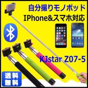 自分撮り モノポッド 自分撮り一脚 スティック Bluetooth KJstar z07-5 正規品 技適認証済み iPhone galaxy スマホ自分撮り棒 セルフィー送料無料|nigou