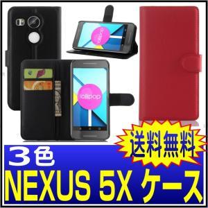 Nexus 5X 手帳 Nexus 5X ケース 手帳型 Nexus 5X カバー 手帳型 Nexus 5X ケース google nexus 5x ケース nigou
