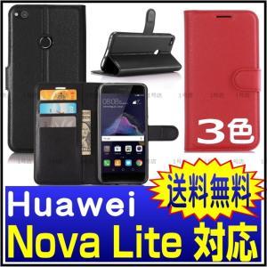 HUAWEI nova lite ケース 手帳型 huawei nova lite カバー HUAWEI nova lite ケース 送料無料 nigou