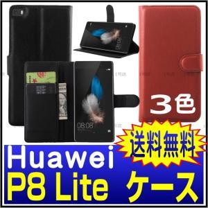 p8lite ケース Huawei p8lite ケース Huawei p8lite 手帳 huawei p8lite カバー 保護フィルム+タッチペン付き nigou