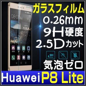 p8lite ガラスフィルム Huawei p8lite ガラスフィルム  ガラス保護フィルム Huawei p8lite 強化ガラスフィルム nigou