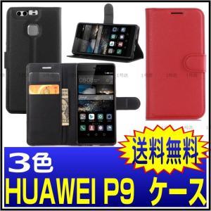 HUAWEI P9 ケース 手帳型 huawei p9 カバー HUAWEI p9 ケース 送料無料 nigou