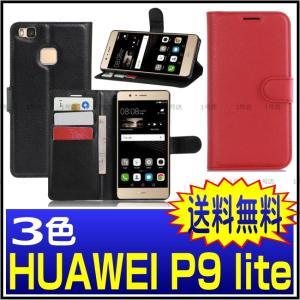 HUAWEI P9 lite ケース 手帳型 huawei p9 lite カバー HUAWEI p9 lite ケース 送料無料 nigou