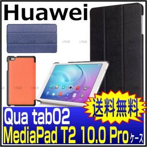 Huawei MediaPad T2 10.0 Pro ケース 手帳型 Qua tab02 ケース 手帳型 T2 10.0 Pro ケース 三つ折り マグネット吸着 スタンド機能 Qua tab02 ケース|nigou