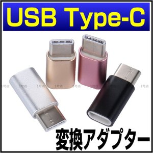 usb type c 変換アダプター usb type c ケーブル usb type−c 変換 TYPE-Cコネクタ Micro usb b to type c 転換アダプター|nigou