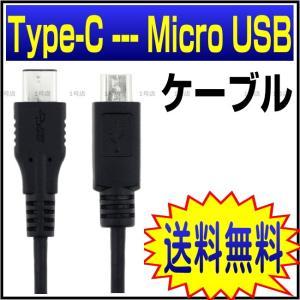 usb type c to micro ubs ケーブル type−c ケーブ TYPE-Cコネクタ usb タイプc  type-c micro usb 変換ケーブル|nigou
