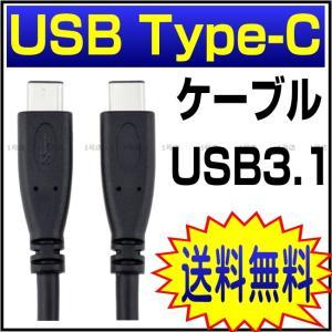 usb type c ケーブル usb 3.1 type−c ケーブル 急速充電対応 TYPE-Cコネクタ usb タイプc usb 3.1 type-c to type-c|nigou