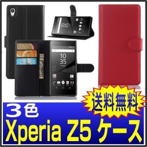 xperia z5 手帳 xperia z5 ケース 手帳型 sony xperia z5 カバー SO-01Hケース SOV32 ケース 手帳型 エクスペリアz5 カバー Xperia Z5 SO-01H ケース nigou