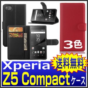 xperia z5 コンパクト ケース 手帳型 xperia z5Compact カバー SO-02H ケース  手帳型 エクスペリアz5コンパクト カバー Xperia Z5 Compact SO-02H ケース nigou