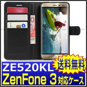 ZenFone3 ケース 手帳型 ZenFone3 ze520kl カバー  ZenFone 3 ZE520KL ケース 送料無料 nigou