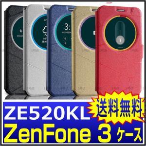 ZenFone3 ケース 手帳型 ZE520KL zenfone3 カバー  View Flip Cover zenfone 3 ZE520KL ケース nigou