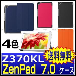 ZenPad 7.0 ケース 手帳型 Z370KL カバー ASUS ZenPad 7.0 Z370C ケース 手帳型 【保護フィルム付き】|nigou