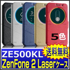 zenfone2 laser ケース 手帳型 ZE500KL ケース 楽天モバイル zenfone2 laser カバー   ZE500KL カバー  View Flip Cover nigou