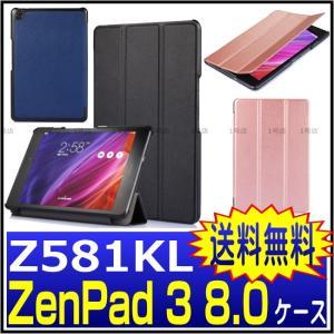 ASUS ZenPad 3 8.0 Z581KL ケース 手帳型 Z581KL カバー ZenPad 3 8.0 Z581KL ケース 手帳型  保護フィルム付き 三つ折り オートスリープ機能|nigou