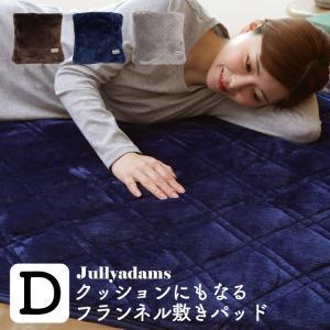 従来の敷きパッドより もっと暖かく、便利に。  Jullyadamsは、ただの敷きパッドではありませ...