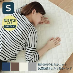 やわらか天竺ニット 敷きパッド/シングルサイズ 綿100% Tシャツみたいなやわらかニット 敷パッド...