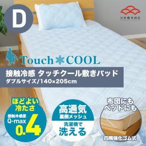 さわると心地よい冷たさを感じられる接触冷感敷きパッド。 冷たさの指標となるQ-max値は0.4という...