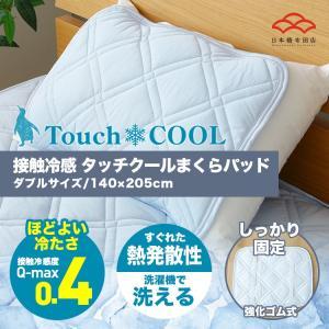 ひんやりまくらパッド 接触冷感 タッチクール Q-max値0.4 高通気・ムレにくく快適な夏用ピロー...