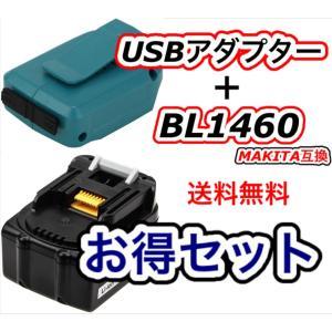 BL1460 と ADP05 セット[1個+1個] マキタ 互換 makita バッテリー USBア...