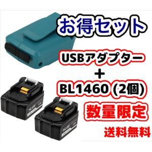 BL1460 と ADP05 セット[2個+1個] マキタ 互換 makita バッテリー USBア...