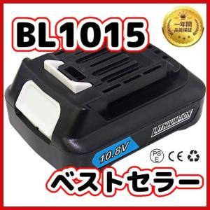 マキタ バッテリー BL1015 10.8v 1個 互換 掃除機 MAKITA 送料無料 BL101...