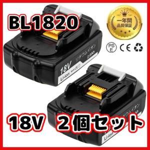マキタ バッテリー BL1820 軽量 互換 2個セット 18V 2.0Ah  BL1830B BL...