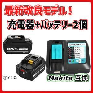 マキタ 互換充電器+互換バッテリー2個セット DC18RF と BL1860B(2個) makita...