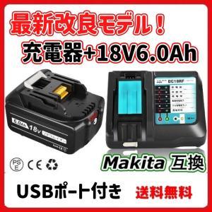 マキタ 充電器 + バッテリー セット 互換 DC18RC と BL1860B(1個+1台) mak...