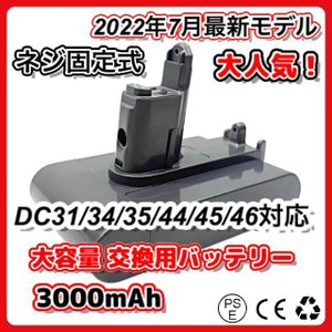 Dyson ダイソン バッテリー DC31 DC34 DC35 DC44(Type B ネジ式)互換...