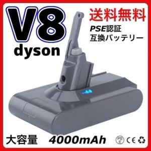 ダイソン V8 DYSON バッテリー 前期  21.6v 互換