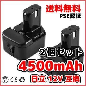 日立 バッテリー 2個セット 12V 互換 Hitachi 4500mAh BCC1215 EB12...