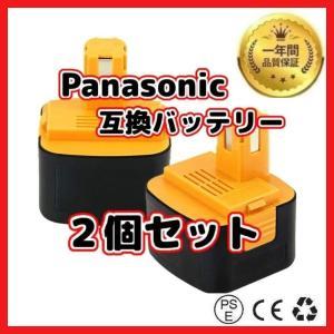 パナソニック 12V 互換 バッテリー 2個セット 3000mAh EZ9200 ezt901 EZ...