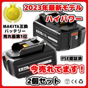 マキタ バッテリー BL1860B 18v makita 6.0Ah 保証付き 互換 2個セット D...