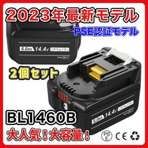 マキタ バッテリー BL1460B 14.4v 2個セット  互換 6.0Ah 残量表示 makita  DC18RC DC18RA  DC18RF DC18RD BL1430 BL1430B BL1460 などに対応の画像