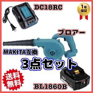 マキタ Makita 互換 ブロワー ブロアーUB185DZ BL1860B DC18RC セット ...