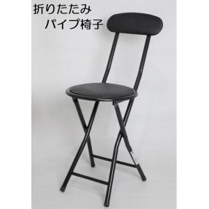 折りたたみ パイプ椅子 背もたれ付き フォールディングチェア スタッキング ブラック at-2000bkの写真