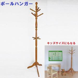 天然木で、シンプルなデザインなので、どんな場所にでも合う。 上部のハンガーが回転して便利。 高さを変...