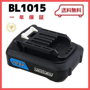 マキタ BL1015 10.8v 2.0Ah 1個 互換 バッテリー MAKITA 送料無料 掃除機...