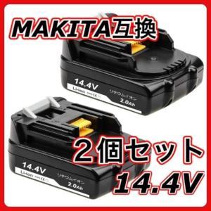 マキタ バッテリー BL1420 2個セット 軽量タイプ 掃除機などに 14.4v 2.0Ah 1個...