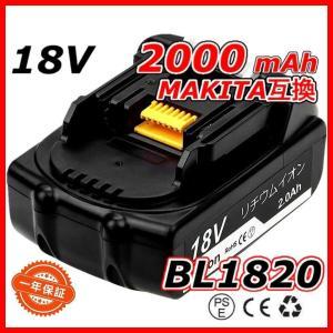 BL1820 軽量 マキタ 互換 バッテリー 1個 18V 2.0Ah MAKITA 送料無料 BL...