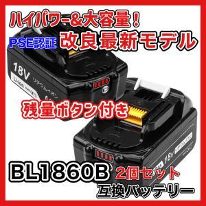1年保証 マキタ バッテリー 互換 BL1860B 18V 6000mAh 2個セット 残量表示付 ...