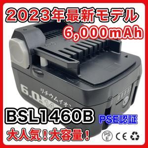日立 14.4v 互換バッテリー BSL1460B 高容量 6000mAh LED残量表示付き リチ...