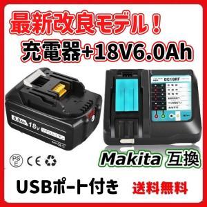 充電器セット BL1860B と DC18RF セット【1個+1台】 マキタ 18v バッテリー 1...