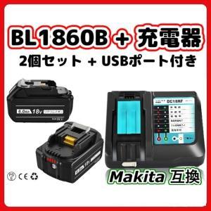 充電器セット BL1860B と DC18RF セット【2個+1台】 マキタ 18v バッテリー 1...