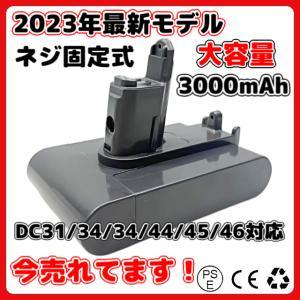 Dyson ダイソン バッテリー DC31 DC34 DC35 ネジ式 1個