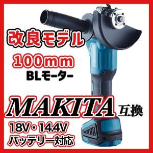 マキタ グラインダー makita 100mm 充電式 18v 14.4v 互換 研磨機 コードレス ディスクグラインダーの画像
